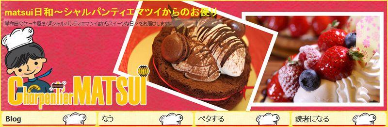 Matsuiblog_120427