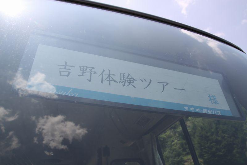 Yoshino01_120527