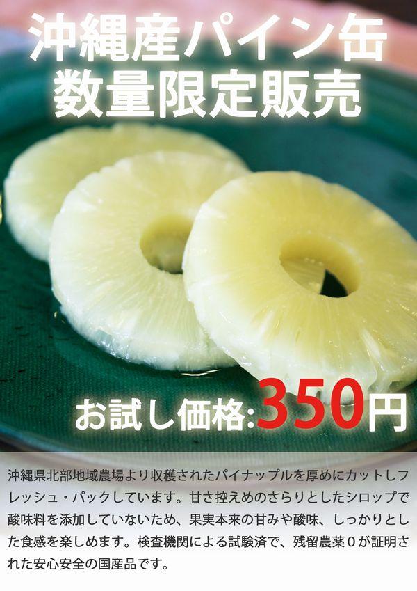Okinawapine